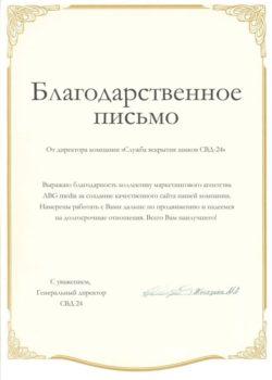 Благодарственное письмо от организации, занимающейся аварийным вскрытием замков СВД 24